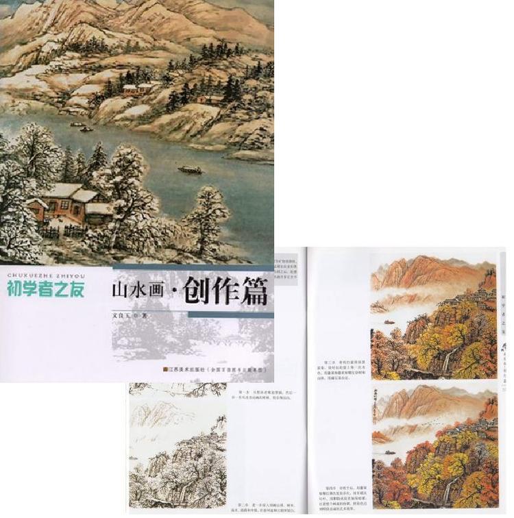 墨絵 中国美術 マーケット 画集 画法 期間限定で特別価格 山水画 中国絵画 創作篇 初心者の友 中国画技法