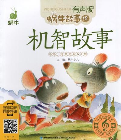 使い勝手の良い 中国語絵本 中国語学習 ヒアリングに最適 中国文学 機智物語 スマホで聴くピンイン付中国語絵本 期間限定で特別価格 蝸牛故事