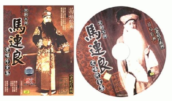 馬連良 京劇巨匠 懐メロ全集 中国語版伝統民族楽器音楽CD