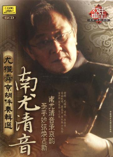 南尤清音 尤継舜京胡伴奏輯選 中国語版伝統民族楽器音楽CD