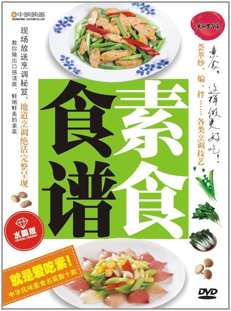 中国語DVD 中華料理 東洋医学 ヘルシー お買得 健康食 菜食レシピ お得セット 野菜料理 中国料理 中国語 食べたくなる菜食