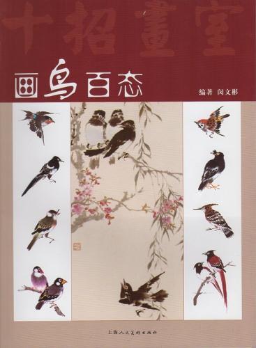 中国美術 画集 画法 チープ 東洋絵画 美術基礎教学 図例 中国絵画 買物 十招画室 画鳥百態