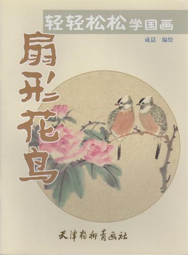 上等 開店記念セール 中国美術 画集 画法 東洋絵画 美術基礎教学 中国画軽軽松松学習 葉書の挿し絵やイラストの参考に 簡単に墨画を始めよう 扇形花鳥