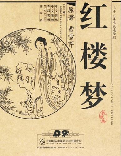 紅楼夢 中国大型歴史名作連続ドラマ 日本語字幕全36集(DVD 7+1)
