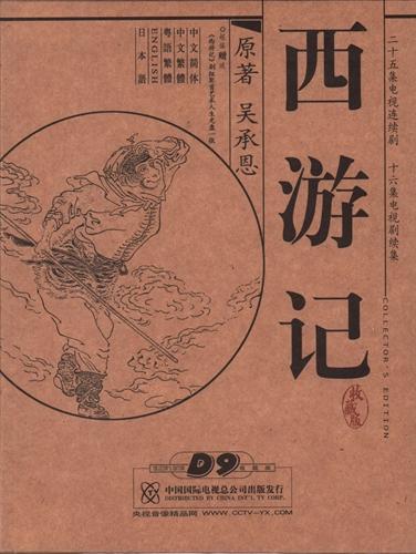 西遊記 中国大型歴史名作連続ドラマ 全話25続集16集DVD11枚 映画ドラマ・中国語DVD