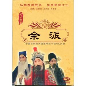 京劇DVD/中国語DVD/中国古典芸能/中国文化/趣味/歴史//  余派 京劇 伝承民族文化 (民族伝統・中国語版DVD)