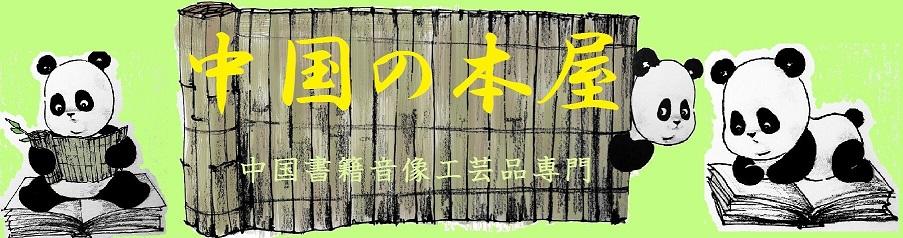 中国の本屋:中国語書籍(中文書)、CD,DVD販売専門店です。