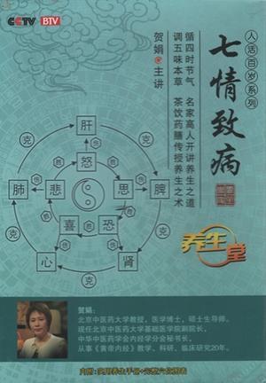 七つの感情は病を起こす 人活百歳系列 (健康・中国語版DVD+書籍)