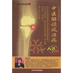 中医解読リウマチ 人活百歳系列 (健康・中国語版DVD+書籍)