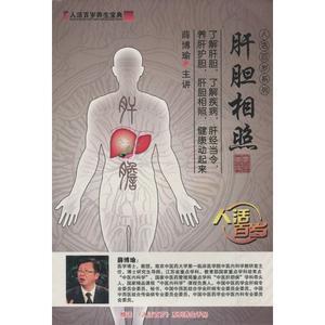 肝臓と胆嚢は連携している 人活百歳系列 (健康・中国語版DVD+書籍)