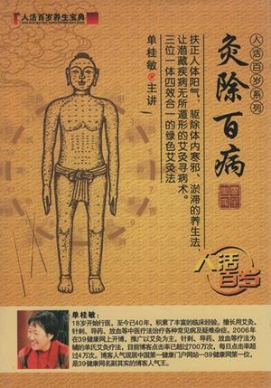 温灸で万病を取り除く 人活百歳系列 (健康・中国語版DVD)