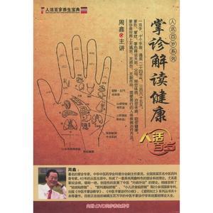 掌から健康を読み解く 人活百歳系列 (健康・中国語版DVD+書籍)