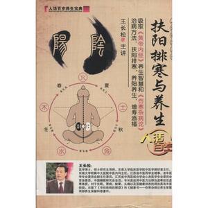 陽気を強める寒気排除と養生 人活百歳系列 (健康・中国語版DVD+書籍)