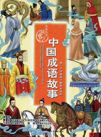 中国熟語物語 中華国粋故事宝庫 (中国語書籍+CD)