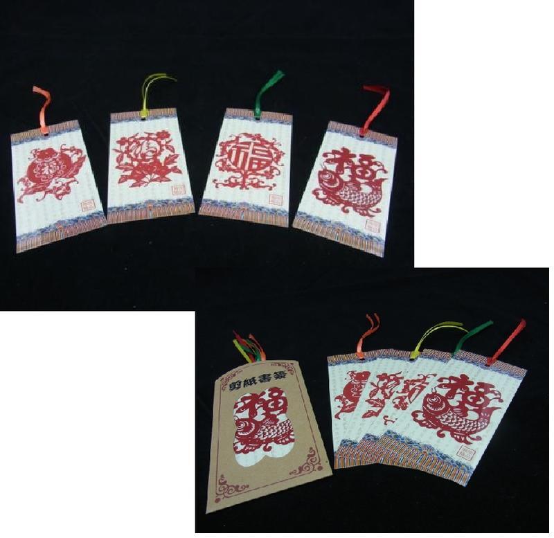 通信販売 栞 中国民族雑貨 伝統工芸品 新商品 切り絵のしおり 民俗 4枚セット 福の字