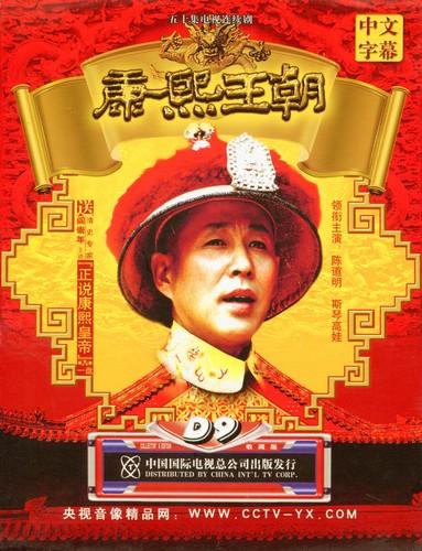 康熙王朝 全9枚 (映画・ドラマ・中国語版DVD)