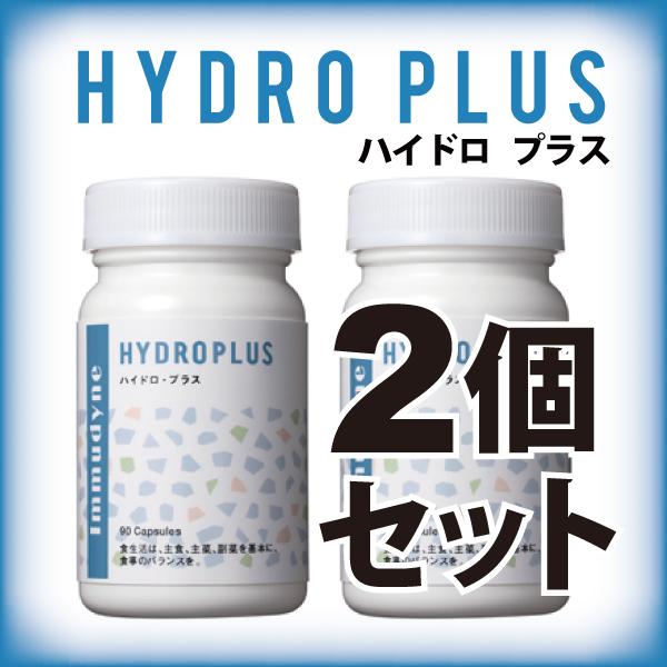 【2個セット】ハイドロ・プラス(ミネラル酵母含有加工食品).【イムダイン