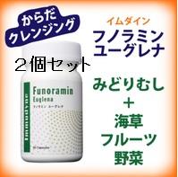 【2個セット】フノラミン ユーグレナ 【イムダイン正規取扱店】