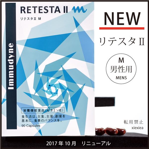 【2個セット】リテスタIIM【男性用】(retesta-m)【イムダイン】