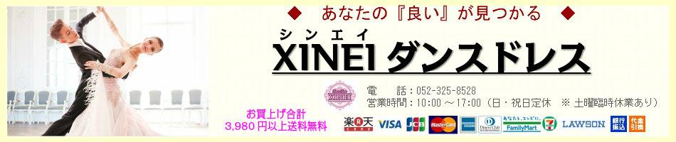 XINEIダンスドレス:ダンスドレスを高品質低価格でご提供しております