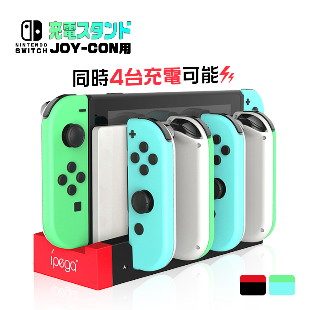 記念日 スイッチ コントローラー 充電スタンド Nintendo Switch Joy-Con 左 右 ハンドル ギフト 一体型 充電器 収納 コントローラー充電 USB 爆安プライス 充電 充電指示ランプ付き 4台同時充電 送料無料