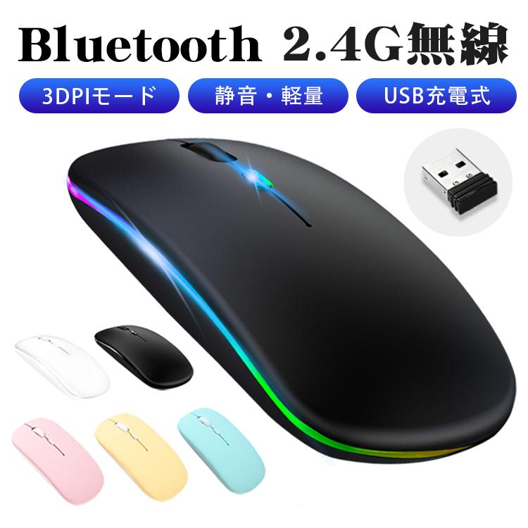 ワイヤレスマウス Bluetooth5.2 マウス 充電式 超薄型 静音 2.4GHz 無線 7色ライ付 3DPIモード 特価キャンペーン 光学式 無線マウス 高精度 軽量 最大90日持続 送料無料 Mac Laptopに対応 出張 iPad Windows PC パソコン 旅行 おしゃれ オフィス 無料サンプルOK 運び便利