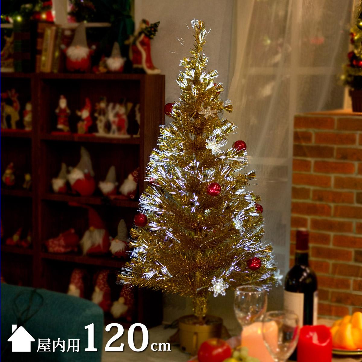 ファイバーツリー 120cm クリスマスツリー 金色 スピニングツリー ゴールド ポット 北欧 おしゃれ