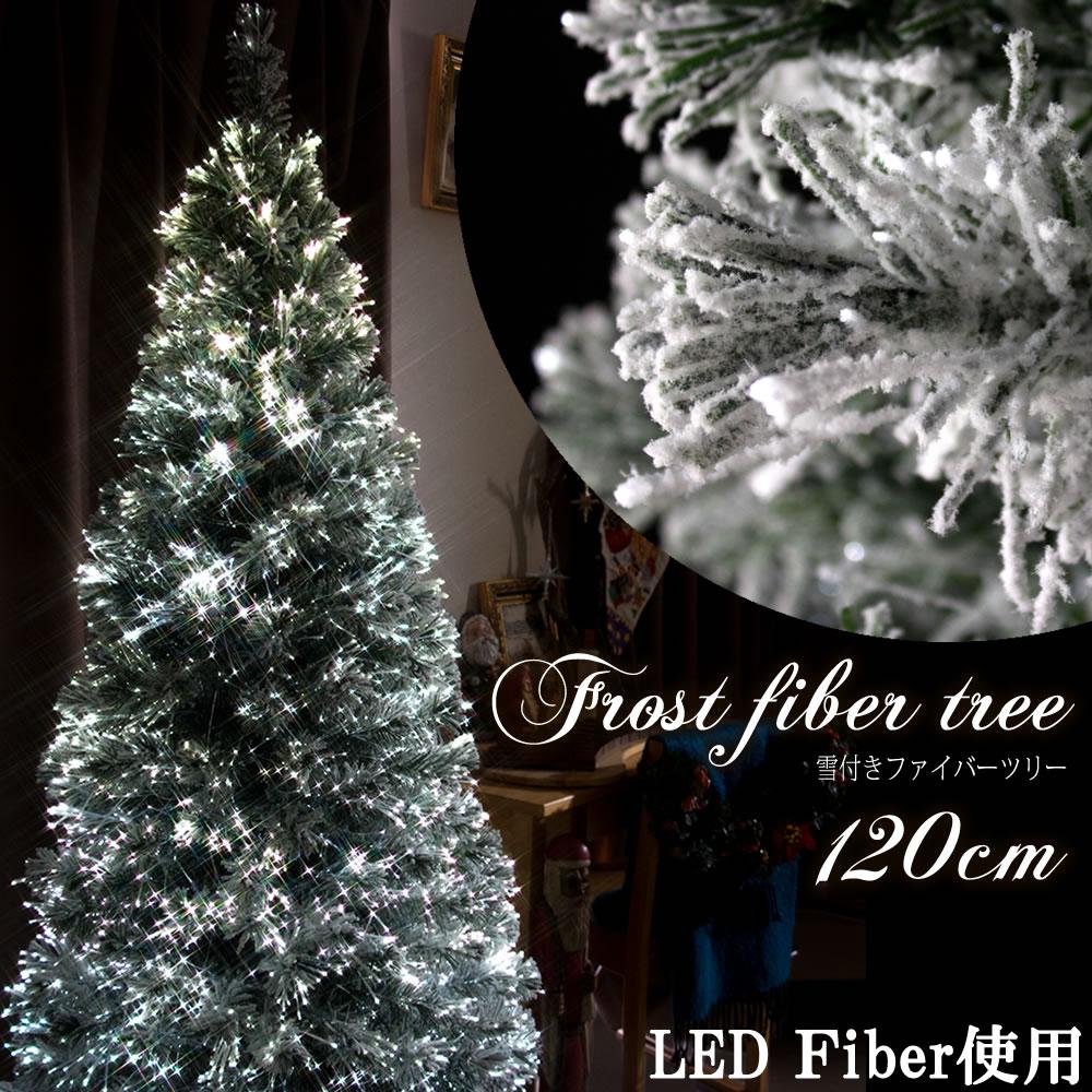 クリスマスツリー ファイバー 120cm フロスト 雪付き ファイバーツリー スノーファイバーツリー LED光源