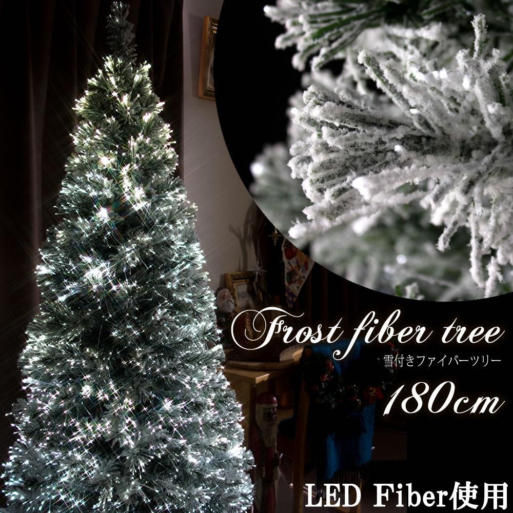 クリスマスツリー ファイバー 180cm フロスト 雪付き ファイバーツリー スノーファイバーツリー LED光源北欧 おしゃれ LED