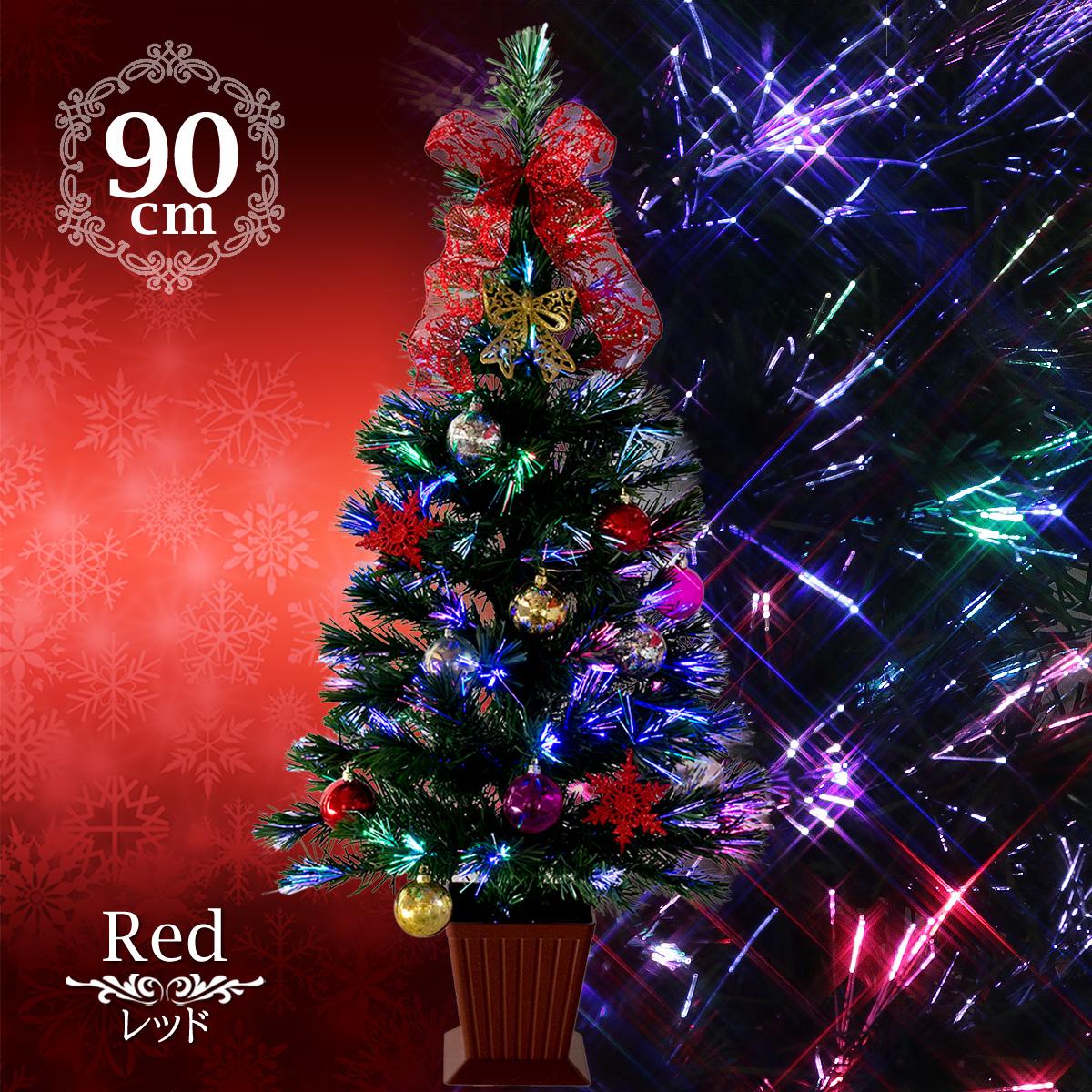 クリスマスツリー ファイバー セットツリー 90cm ポット付 Moda レッド LED ファイバーツリー 卓上 おしゃれ 北欧