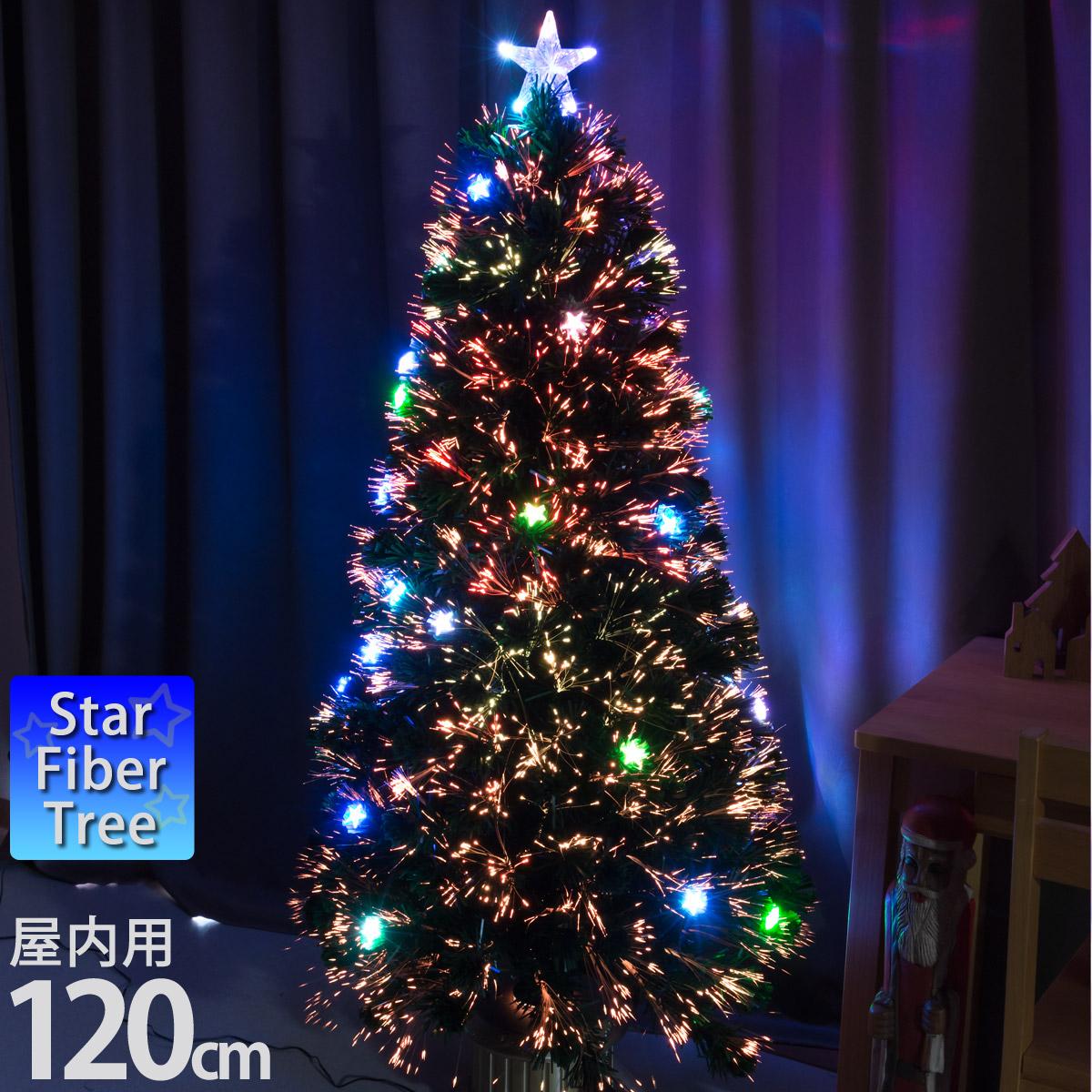 クリスマスツリー LED チェンジング・ファイバーツリー スター付き 台座式・JACK付き 120cm LED光源 北欧 おしゃれ