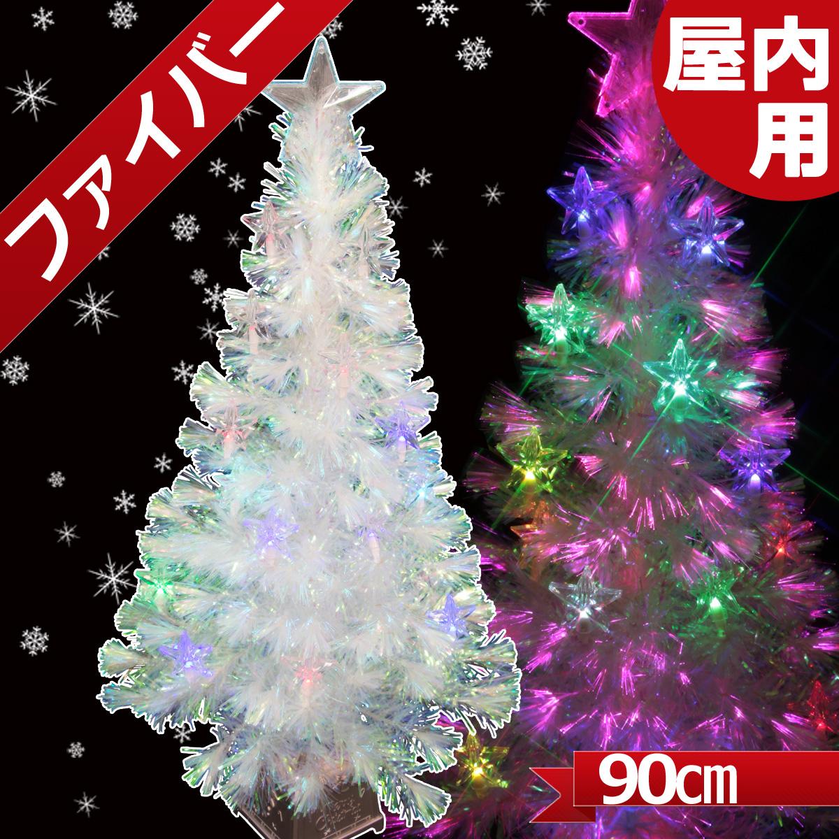 クリスマスツリー ファイバー 90cm LEDスター付き チェンジング ファイバーツリー 北欧 おしゃれ 【10月下旬入荷予定】