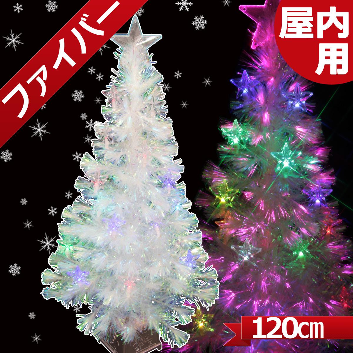 クリスマスツリー ファイバー 120cm LEDスター付き チェンジング ファイバーツリー