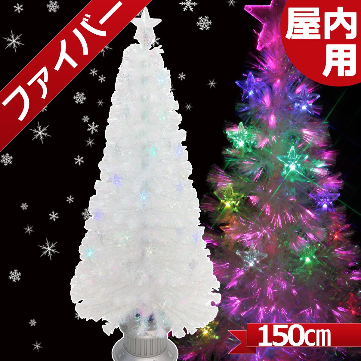 クリスマスツリー ファイバー 150cm LEDスター付き チェンジング ファイバーツリー 北欧 おしゃれ 【10月下旬入荷予定】