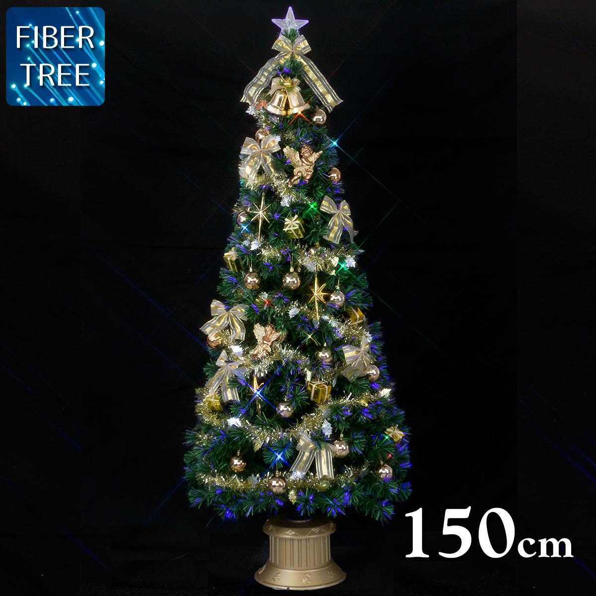 クリスマスツリー ファイバーツリーセット 150cm ゴールド LED オーナメント付 北欧 おしゃれ 【10月下旬入荷予定】