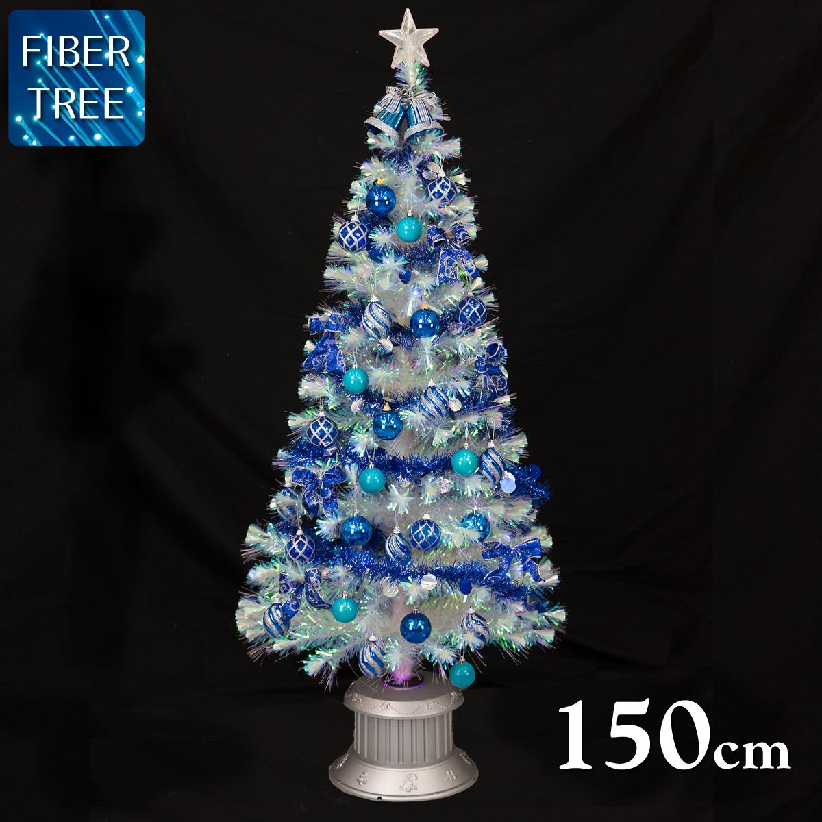 クリスマスツリー ファイバーツリー 150cm ブルー セット LED オーナメント付 北欧 おしゃれ 【10月下旬入荷予定】