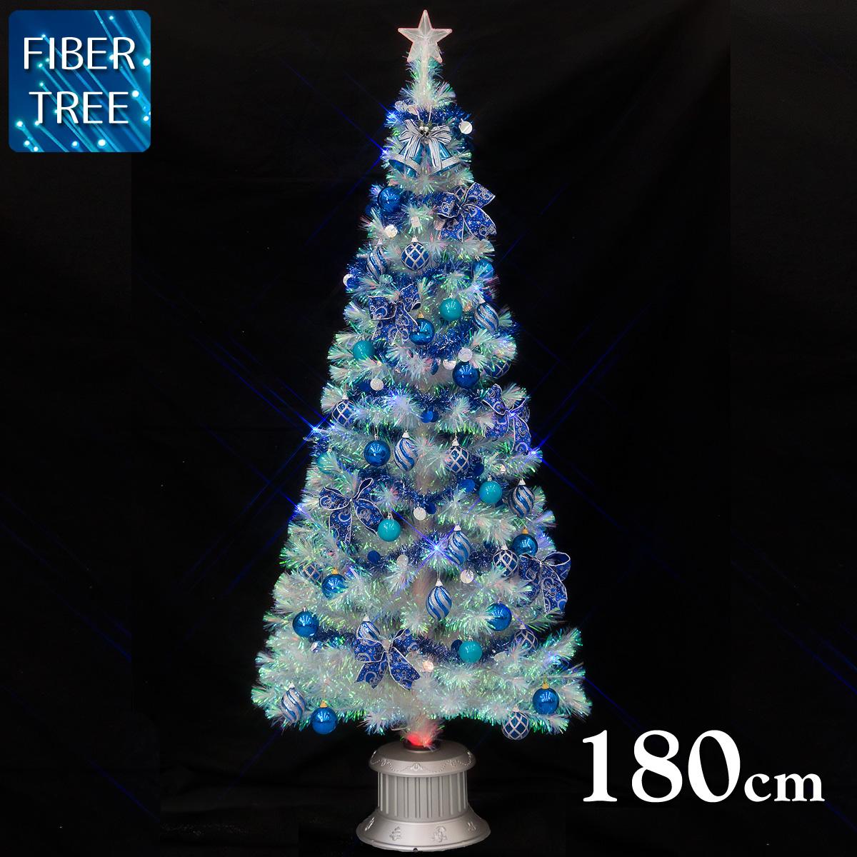 クリスマスツリー ファイバーツリー 180cm ブルーセット LED オーナメント付 北欧 おしゃれ 【10月下旬入荷予定】
