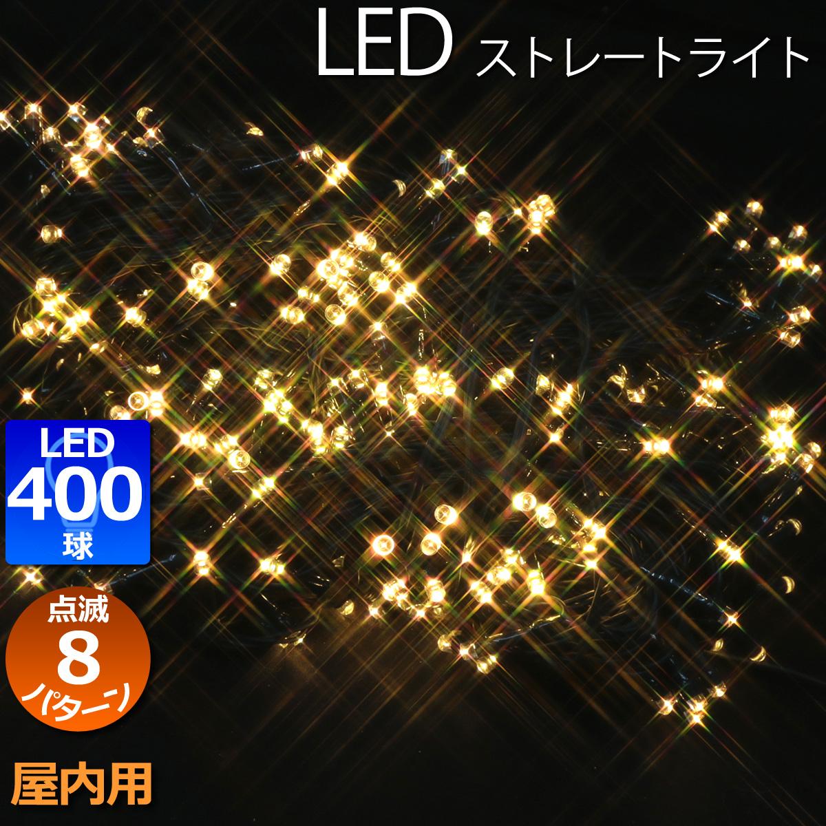 LED ストレートライト 400球 AC電源 防滴仕様 屋外可 LEDライト
