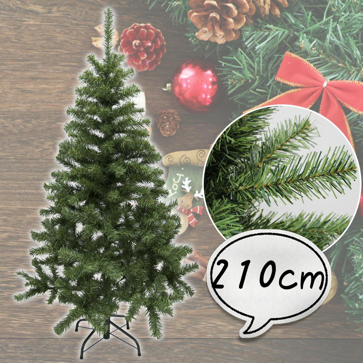 クリスマスツリー 210cm [ツリー 木 単品 ] フランクヒルズツリー 北欧 おしゃれ