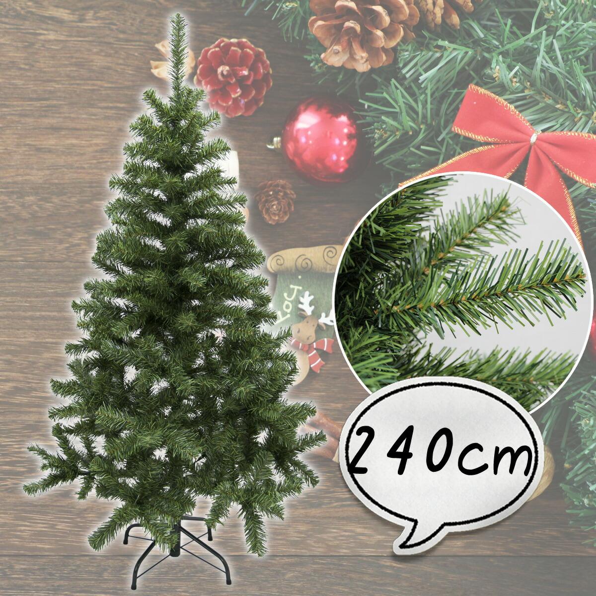 クリスマスツリー 240cm [ツリー 木 単品 ] フランクヒルズツリー 大型ツリー 北欧 おしゃれ