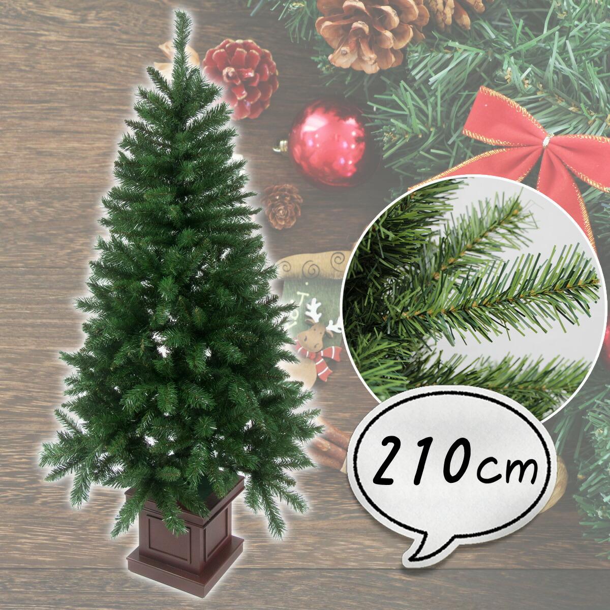 クリスマスツリー 210cm 木製 ポットツリー グリーン ツリーの木 木製ポット 北欧 おしゃれ ポットツリー ウッドベース