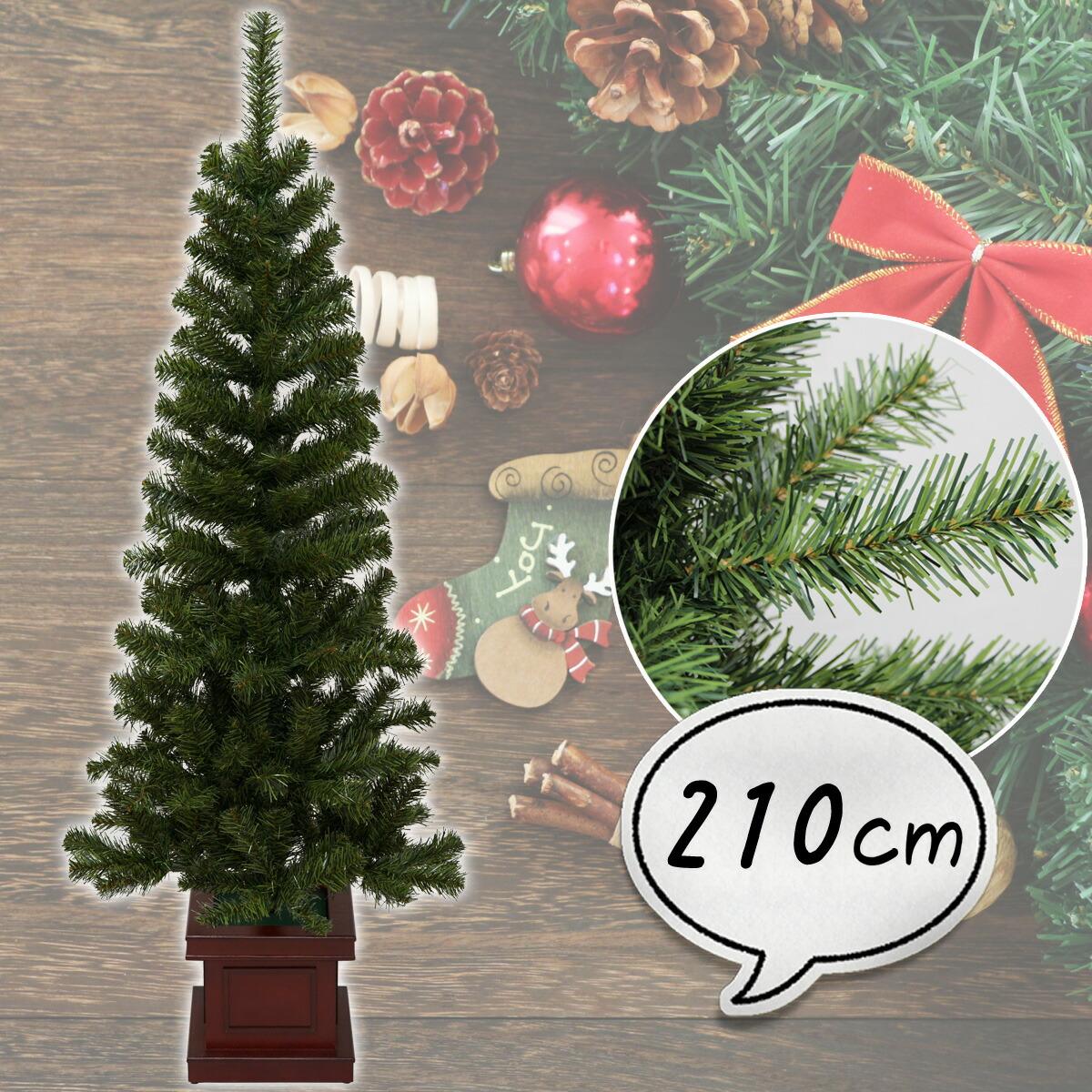 クリスマスツリー 210cm 木製ポットツリー スリム ツリーの木 ポットツリー ウッドベースツリー 北欧 おしゃれ ウッドベース