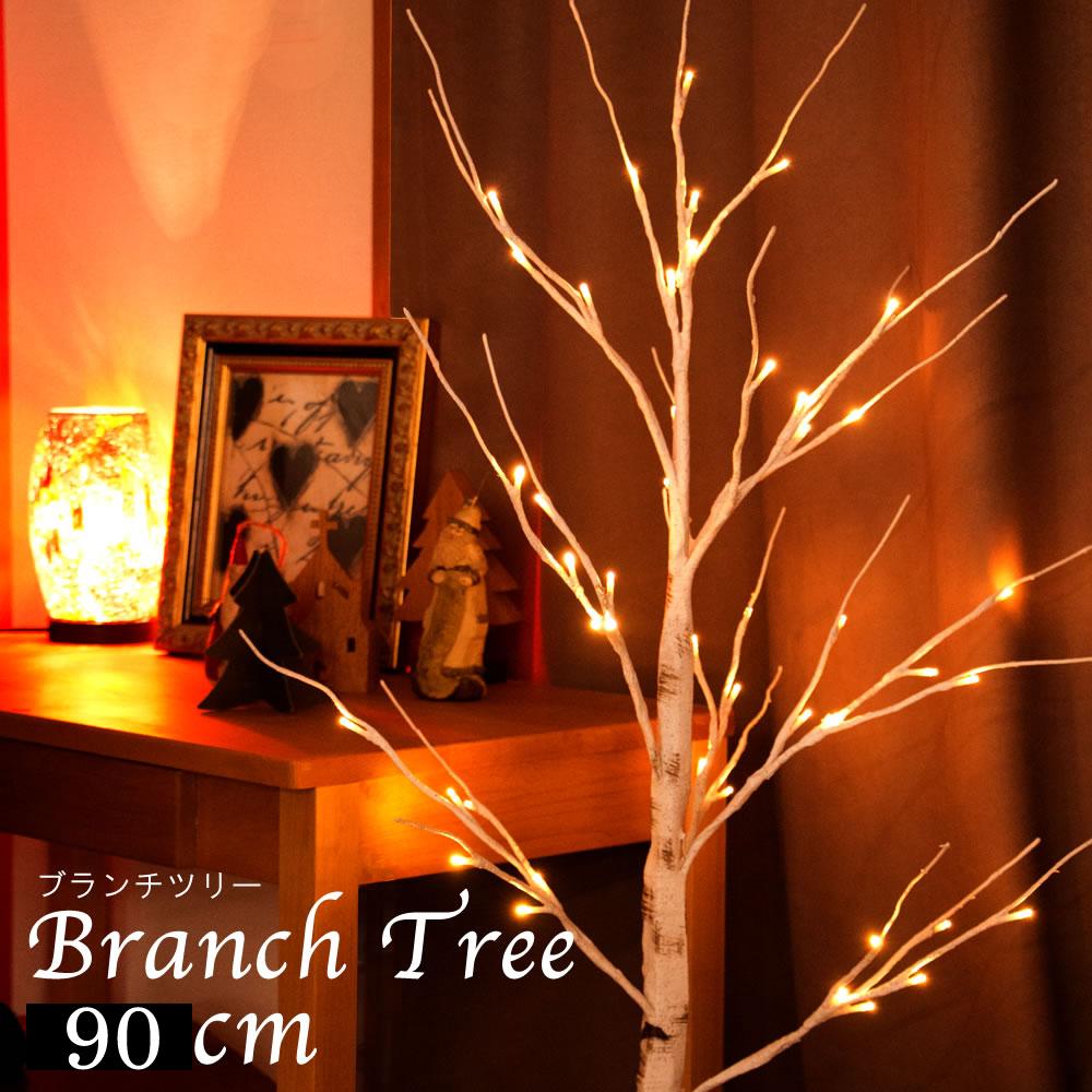 クリスマスツリー LED ホワイト ブランチツリー 90cm 白樺 北欧 おしゃれ