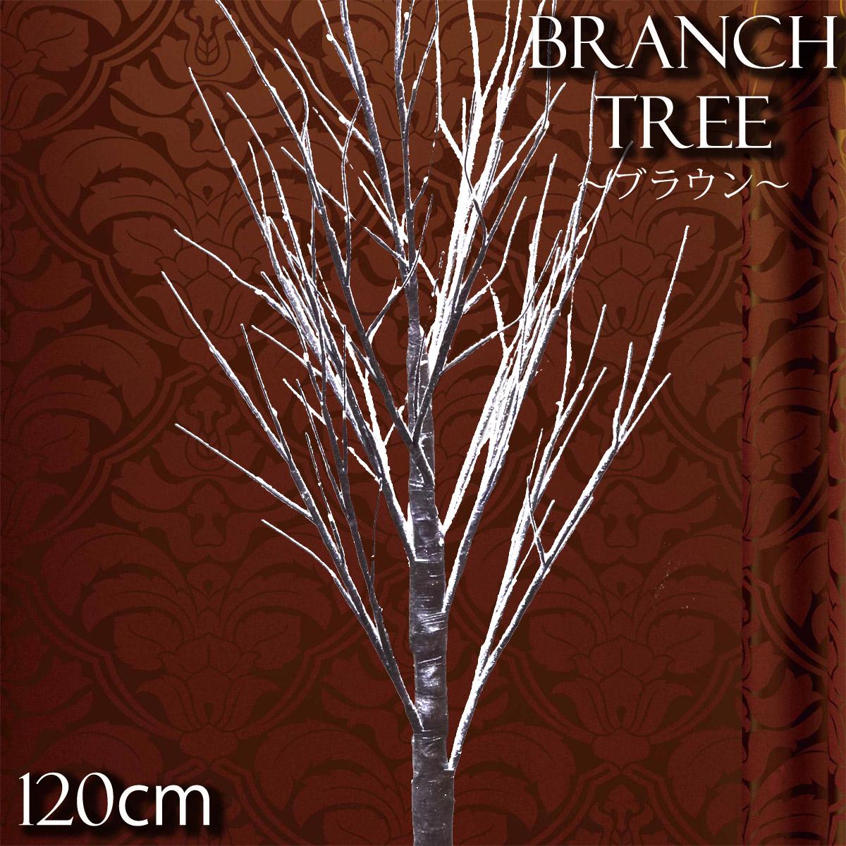 クリスマスツリー LED ブラウン ブランチツリー 120cm 白樺 北欧 おしゃれ