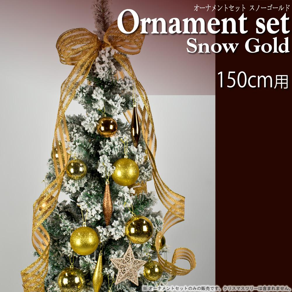 クリスマスツリー オーナメントセット 120・150cm コパー&ゴールド 赤茶色 カッパ― 飾り セット