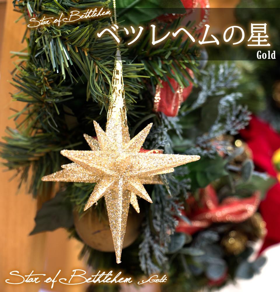 <title>流行のアイテム 幸運のクリスマスオーナメントです ベツレヘムの星を表したようなオーナメントです ベツレヘム スター クリスマスの星 星 φ10cm ゴールド</title>