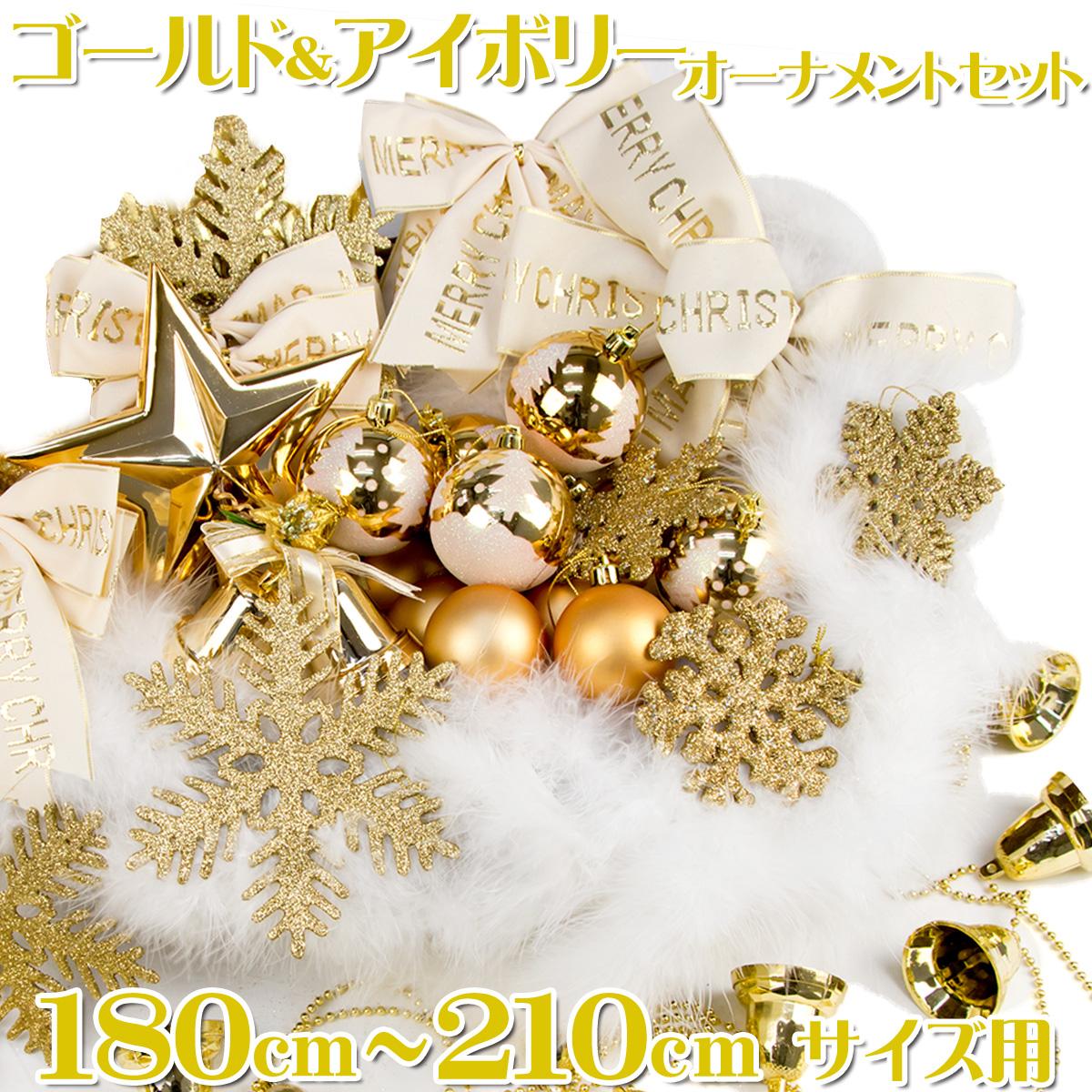 クリスマスツリー オーナメントセット 180~210cm用 ゴールド&アイボリー 飾り 【10月下旬入荷予定】