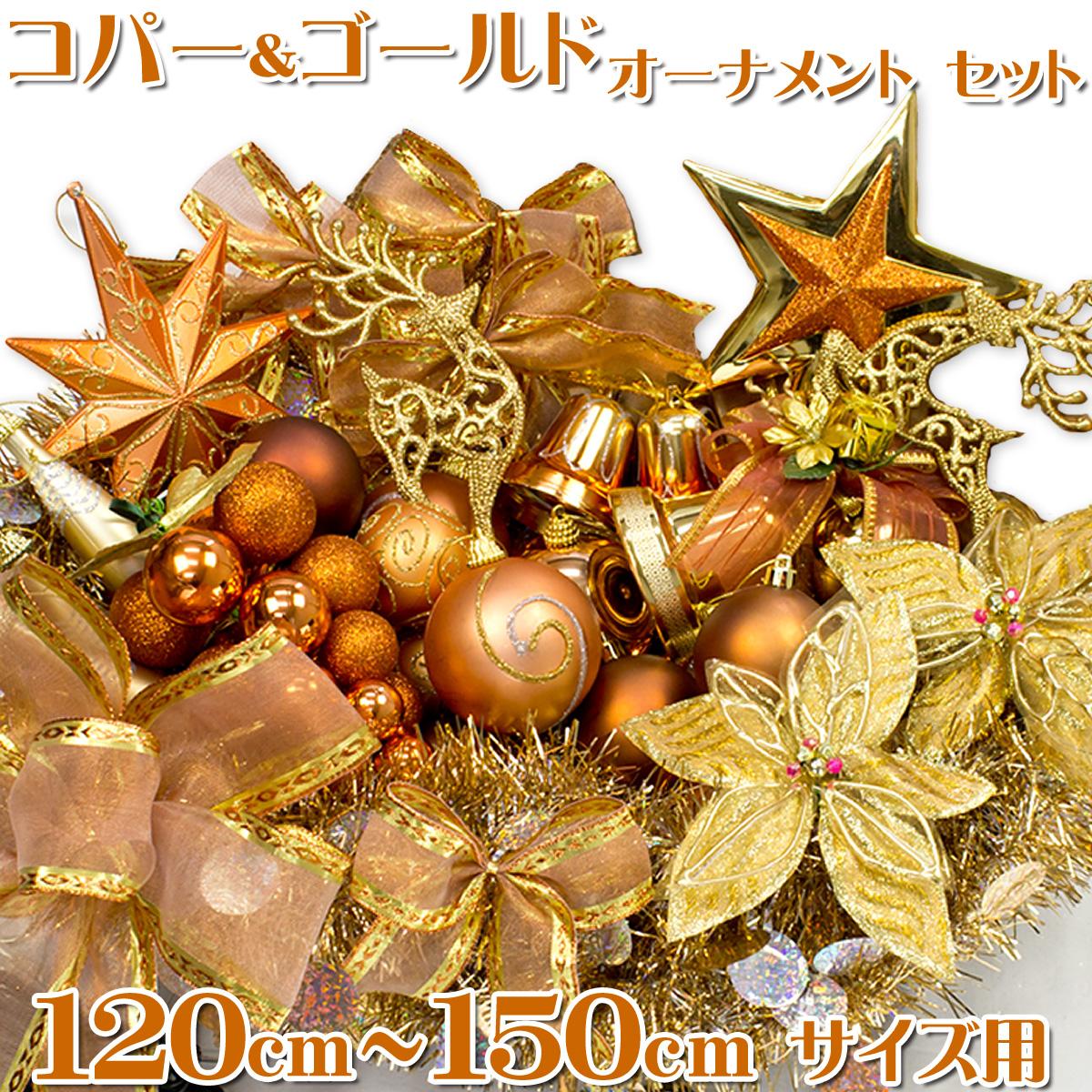 クリスマスツリー オーナメントセット 120~150cm コパー&ゴールド 赤茶色 カッパ― 飾り セット
