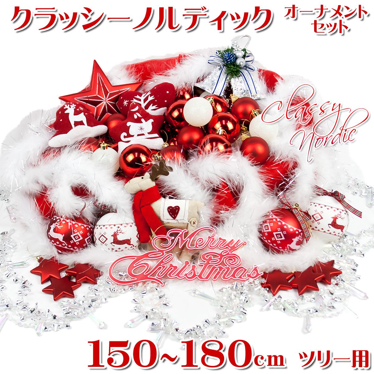 クリスマスツリー オーナメントセット 150~180cm ノルディック 北欧 飾り セット クラッシー 【レビュー】 【J】