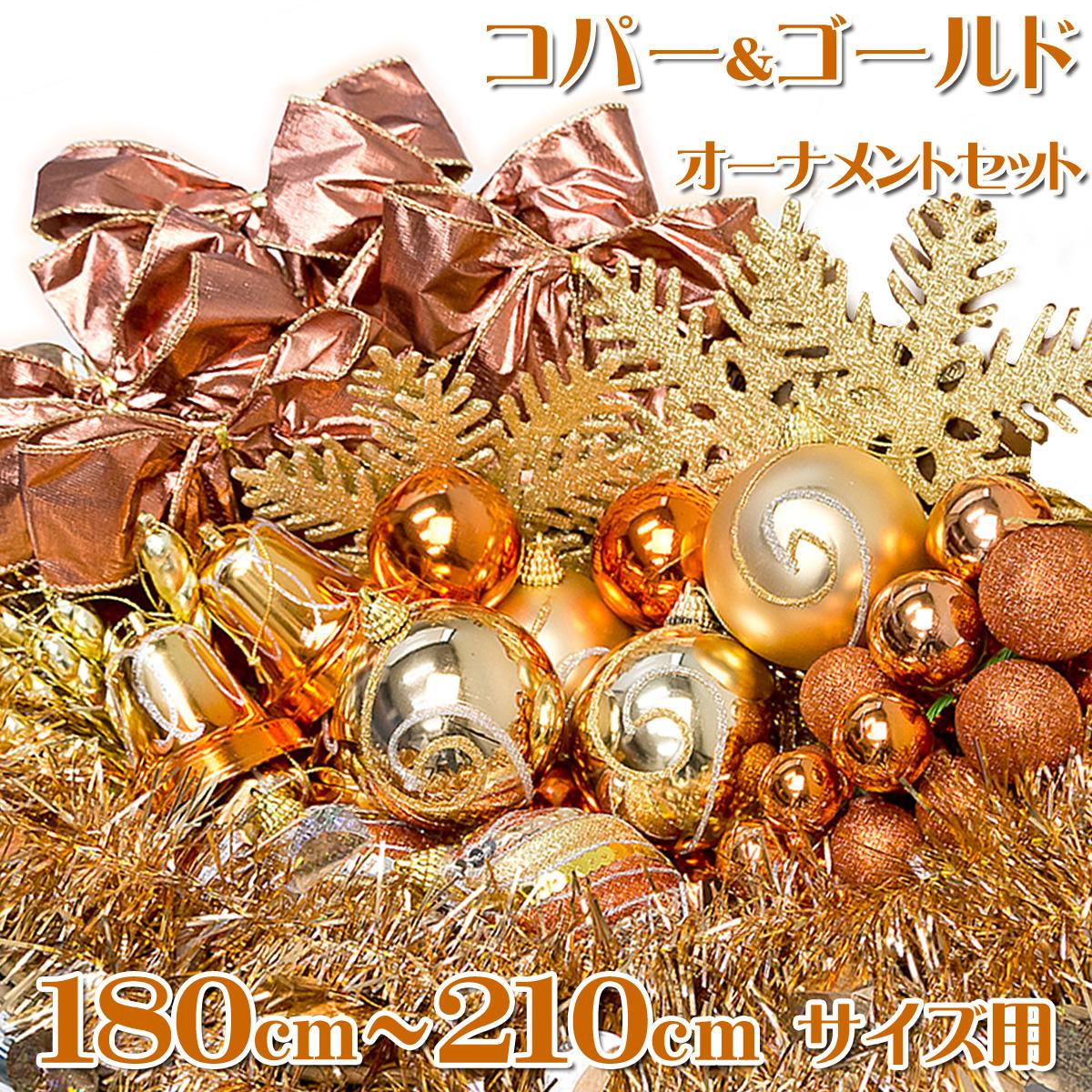 クリスマスツリー オーナメントセット 180~210cm コパー&ゴールド 赤茶色 カッパ― 飾り セット